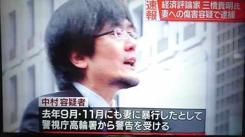 三橋貴明3