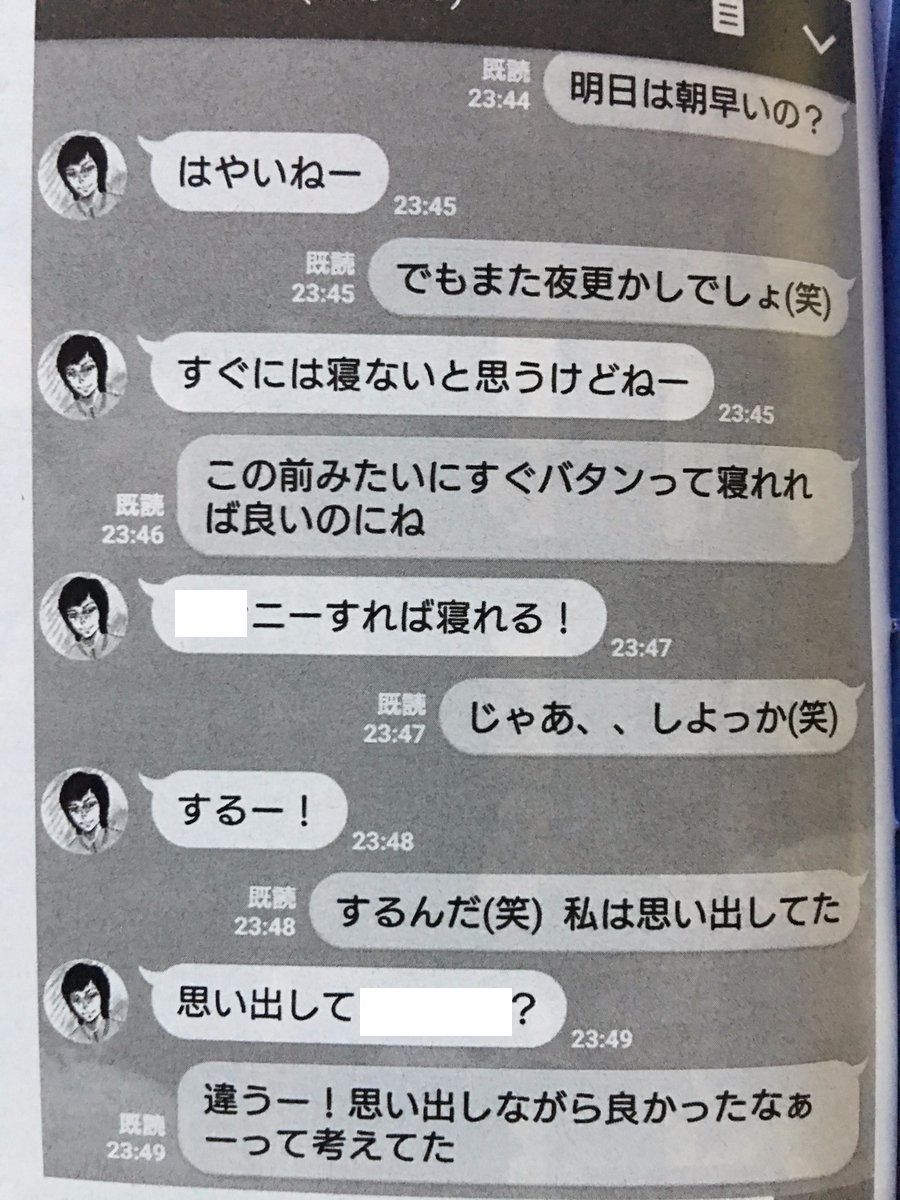 東京03の豊本明長との交際について、濱松恵のブログで「事実なので反論のしようがない」と認め、さらに関係者に謝罪。