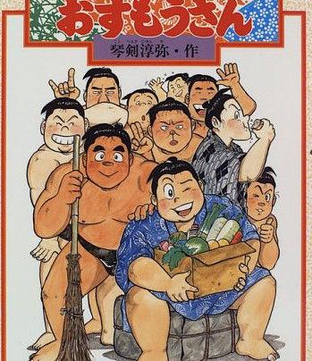 琴剣淳弥の嫁 (3)