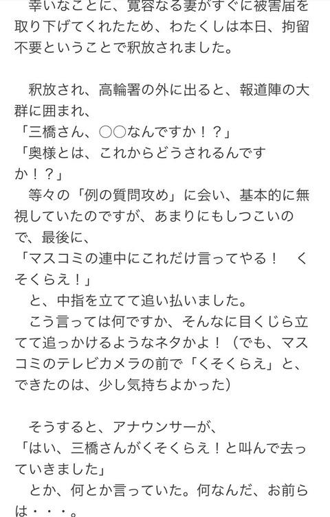 三橋貴明 10代2