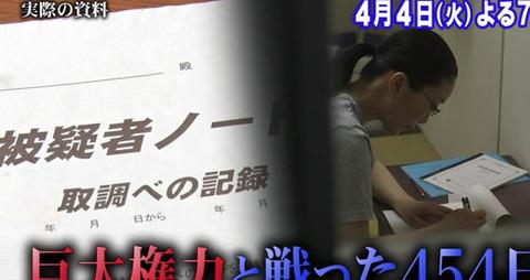 村木厚子 (4)