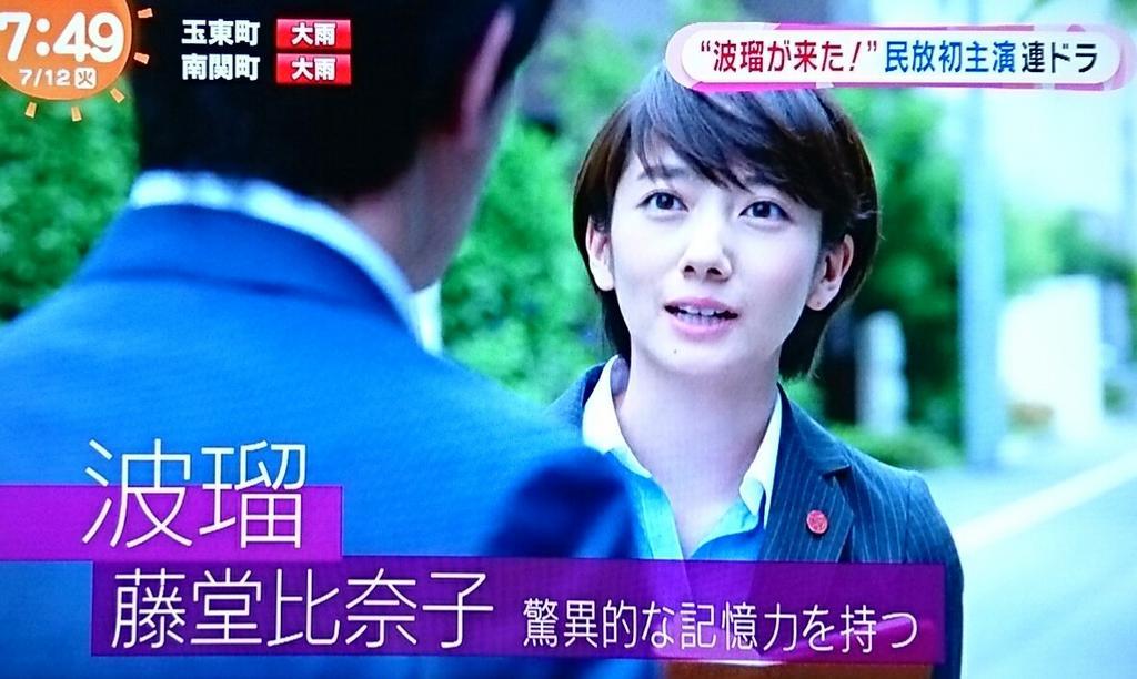藤堂比奈子シリーズ②「CUT」の感想 | おきにっき