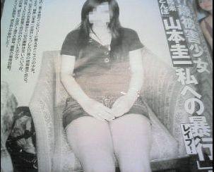 山本圭壱 何した (2)