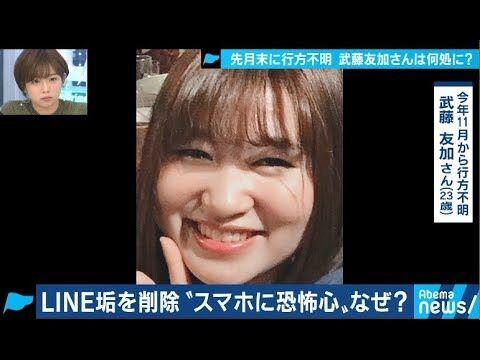 武藤友加さん行方不明 (5)