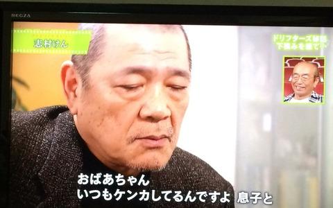 志村けん破門芸人S (1)