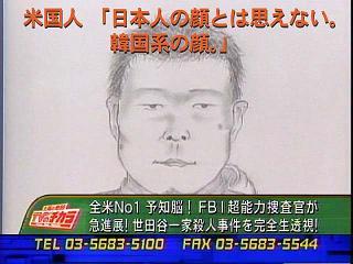世田谷一家殺人事件 犯人の韓国人 (1)