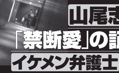 山尾志桜里 文春 第2弾4