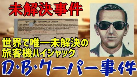 クーパー事件 その後 (3)