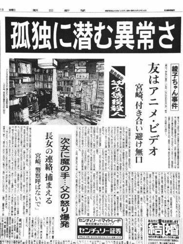 宮崎勤の冤罪