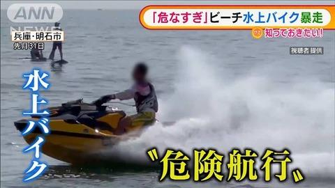 水上バイク集団誰か明石犯人 (1)