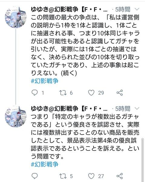 FFBE幻影戦争ガチャ不具合 (2)