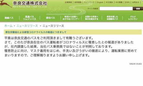 コロナウイルス 検査拒否 特定 (2)