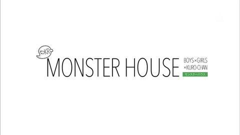 モンスターハウスやらせ7