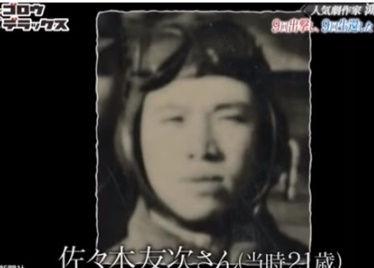 佐々木友次「永遠の0モデルの戦後 (5)