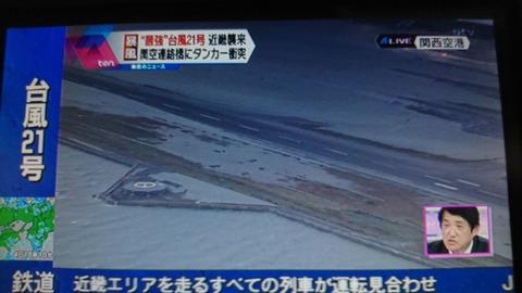 関西空港水没3