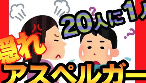 東大 大津くん アスペルガー (5)