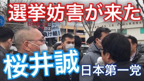 桜井誠こと高田誠の都知事選挙カー襲撃事件 (2)