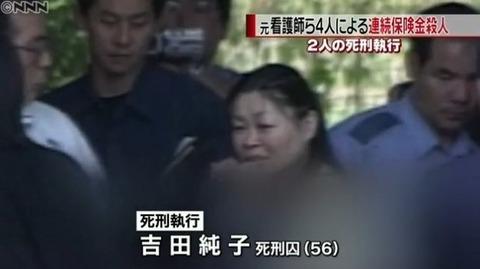 吉田純子 死刑執行の様子5