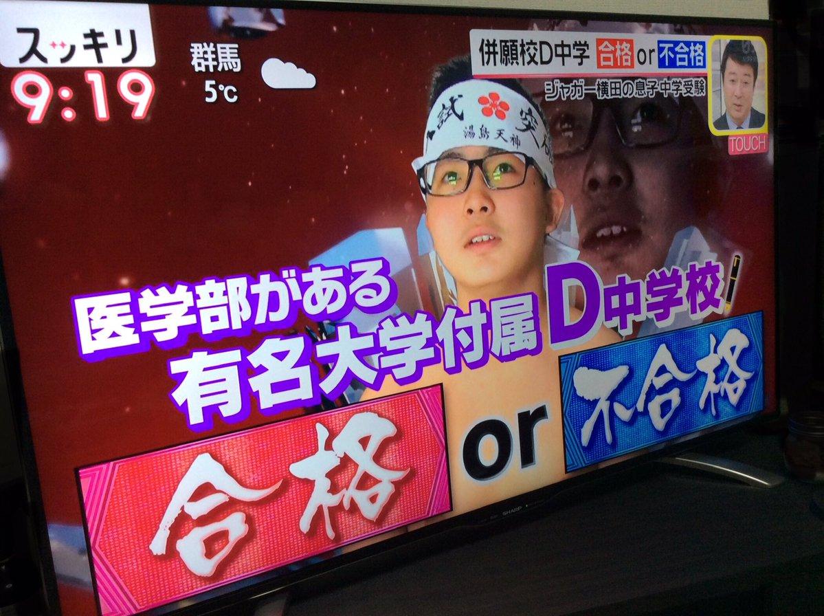 ジャガー横田: 「ジャガー横田息子受験結果」広尾不合格で合格は帝京中学