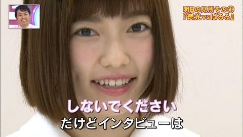 島崎遥香2