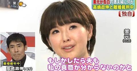 美元と高嶋政伸の離婚理由 (3)