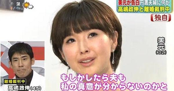 美元と高嶋政伸の離婚理由」DV音声動画と再婚相手を「シンジジツ