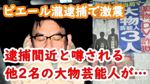 逮捕間近 芸能人 最新 (5)
