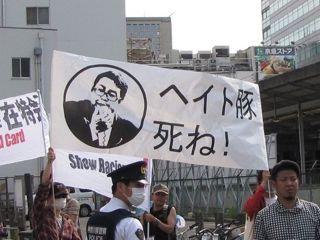 桜井誠こと高田誠の都知事選挙カー襲撃事件 (4)