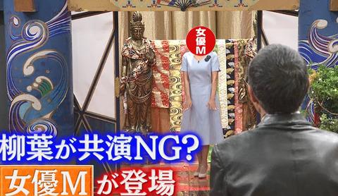 柳葉敏郎「共演NG女優M (4)