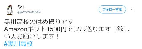 黒川高校 バレー部 ツイッター (3)