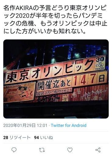 東京五輪中止予言 (4)