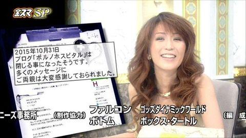 飯島愛 引退 本当の理由の音事協 (2)