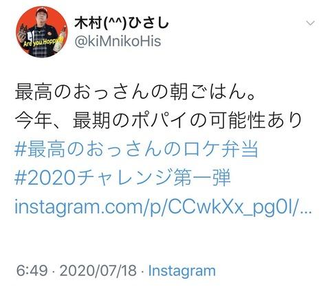 木村ひさし インスタ 三浦春馬 (3)