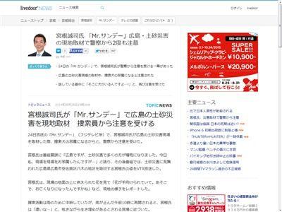 広島土砂災害2