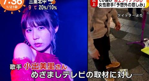 小出美里CD踏みつけ動画 (1)