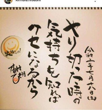 木村ひさし インスタ 三浦春馬 (6)