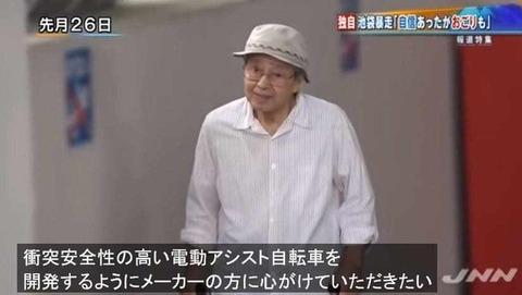 飯塚幸三  前科 (1)