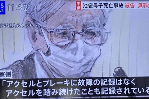飯塚幸三  前科
