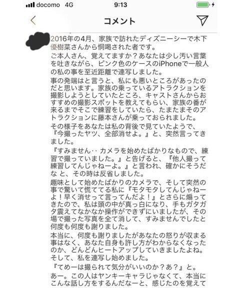 フジモンディズニー事件 (1)