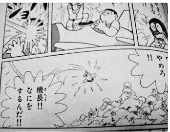 羽田沖墜落事故 片桐機長 現在