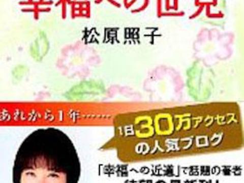 松原照子 予言 2021 (2)