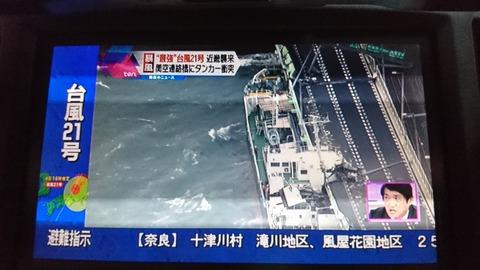 関西空港水没