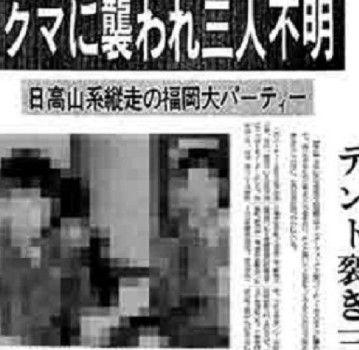 福岡大学ワンダーフォーゲル部ヒグマ事件 (1)
