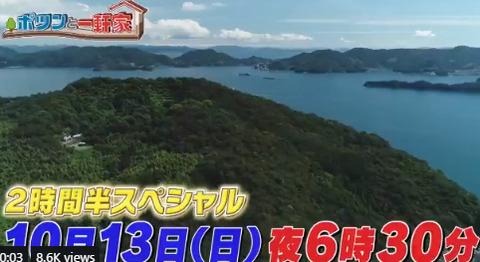 ポツンと一軒家「宮崎の狭上稲荷神社 (2)