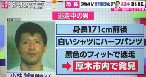 小林誠受刑者「出身や顔写真」嫁や子供 (6)