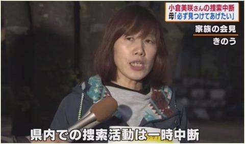 小倉美咲ちゃん父親の離婚 (2)