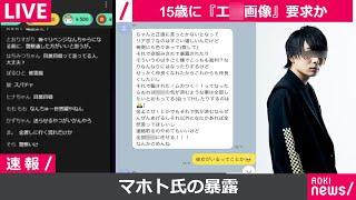 ワタナベマホト15歳を5ch特定 (4)