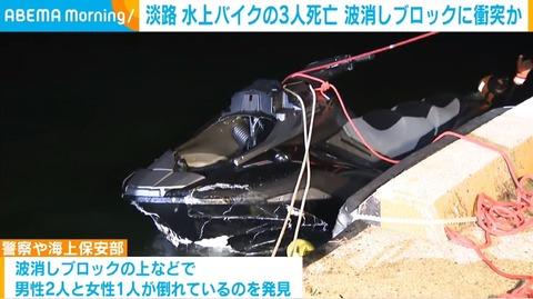 淡路市 水上バイク事故 (2)
