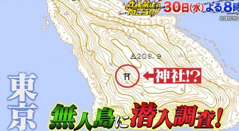 鵜渡根島の神社 (3)