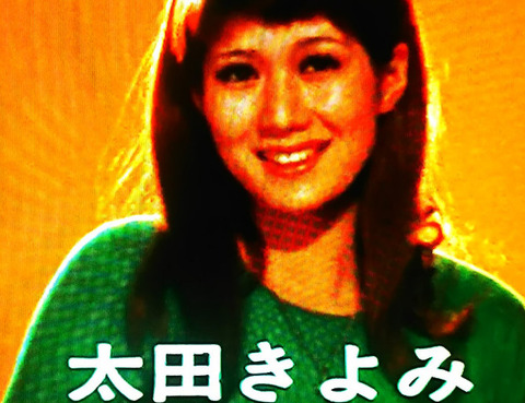 太田きよみ旦那 (2)